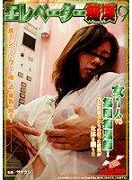 エレベーター痴漢 9 ダウンロード