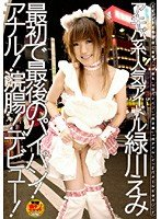 (1nhdt00537)[NHDT-537] アキバ系人気アイドル緑川えみ 最初で最後のパイパン!アナル!浣腸!デビュー! ダウンロード