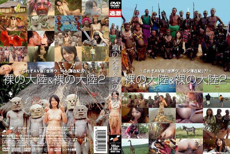 裸の大陸&裸の大陸 2