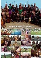 (1nhdt548)[NHDT-548] 裸の大陸&裸の大陸 2 ダウンロード