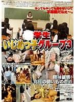 ○学生いじめっ子グループ 3 ダウンロード
