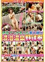 (1nhdt557)[NHDT-557] 伊豆でつかまえた素人娘と混浴温泉野球拳 ダウンロード