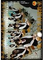 ナチュラルハイ年末スペシャル 女子○学生体罰教室