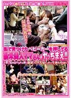 (1nhdt566)[NHDT-566] 街で見つけたベビーカーを押してる新米美人ママさんをヤッちまえ!! ダウンロード