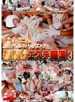 薬漬けエステ痴漢 3 ダウンロード