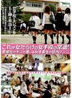 これが女だらけの女子校の常識! 同級生のキスで感じる女子校生の校内クンニ ダウンロード