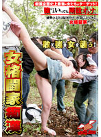 女格闘家痴漢【nhdt-580】