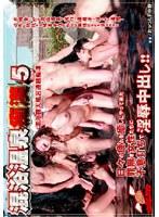 「混浴温泉痴漢 5」のパッケージ画像