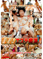 薬漬けエステ痴漢 4 ダウンロード