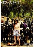 裸の大陸 4 大沢佑香