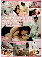 これが女性入院病棟の実態!患者の言うことなら何でもきいてくれる看護師にレズキス・オナニーを見せつけてレズを強要する女性患者たち