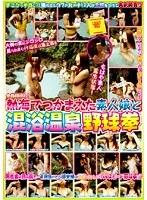 (1nhdt656)[NHDT-656] 熱海でつかまえた素人娘と混浴温泉野球拳 ダウンロード
