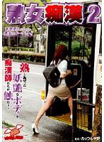 熟女痴漢 2 ダウンロード
