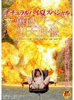 ナチュラルハイ夏スペシャル 大爆破びっくり仰天映像