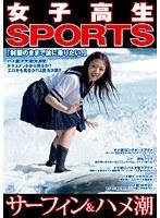 女子校生SPORTS「サーフィン&ハメ潮」 ダウンロード