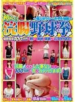 初めての浣腸野球拳 〜新人セクシーモデル対抗〜 ダウンロード