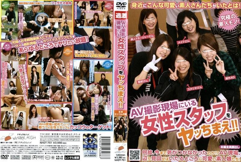 AV撮影現場にいる女性スタッフをヤッちまえ!!
