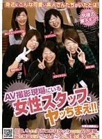 AV撮影現場にいる女性スタッフをヤッちまえ!! ダウンロード