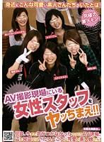 (1nhdt701)[NHDT-701] AV撮影現場にいる女性スタッフをヤッちまえ!! ダウンロード