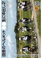 (1nhdt726)[NHDT-726] 田舎のヘルメット○○生に中出し 2 ダウンロード