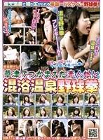 草津でつかまえた素人娘と混浴温泉野球拳 ダウンロード