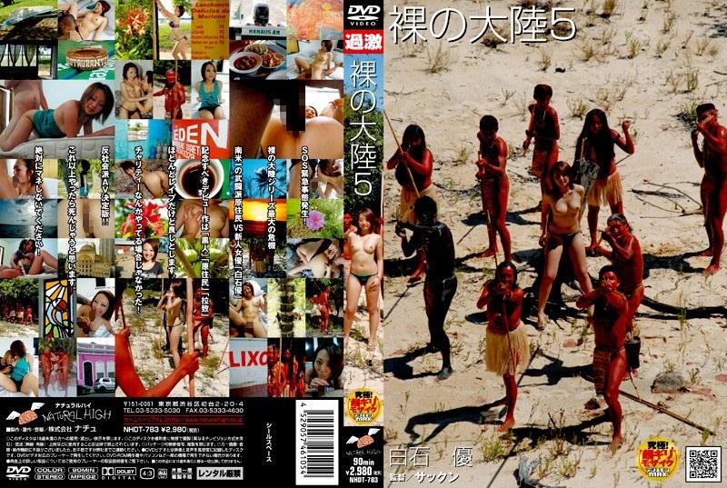 裸の大陸 5