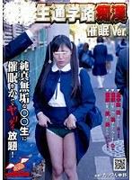 ○○生通学路痴 催眠Ver.