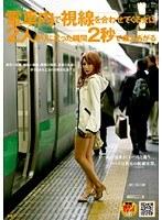 「電車内で視線を合わせてくる女は2人きりになった瞬間2秒で燃え上がる」のパッケージ画像