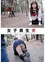 女子校生犬 早乙女美奈子