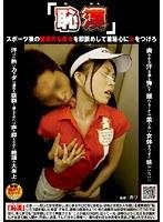 (1nhdt00844)[NHDT-844] 「恥漢」 スポーツ後の健康的な美女を即舐めして羞恥心に火をつけろ ダウンロード