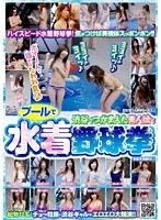 渋谷でつかまえた素人娘とプールで水着野球拳