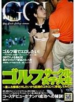 ゴルフサークル女子大生 〜素人お嬢様とHしたいから話題のゴルコンに参加してみた〜