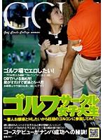 (1nhdt00871)[NHDT-871] ゴルフサークル女子大生 〜素人お嬢様とHしたいから話題のゴルコンに参加してみた〜 ダウンロード