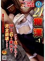 真・21人痴漢 VOL.1/DMM動画