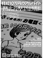 時給10万円のアルバイト 急募18〜25歳までの女性限定!求人広告を見て来た素人娘に中出しできるか? ダウンロード