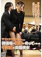 葬儀場で誘惑にのってしまった不謹慎な喪服美女【nhdt-936】