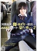 (1nhdt00967)[NHDT-967] 対面座席で脚を絡ませても抵抗しない女子校生はシートに染みがつくほど感じていた 2 ダウンロード