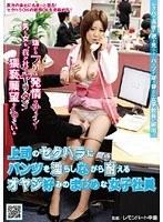 上司のセクハラにパンツを濡らしながら耐えるオヤジ好みのまじめな女子社員 ダウンロード