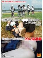 「田舎のヘルメット○○生に中出し 男を知らないうぶな天然娘20人厳選集」のパッケージ画像