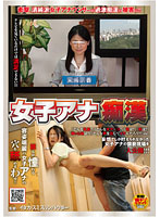 「女子アナ痴○」のパッケージ画像