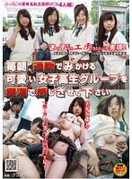 「毎朝、通勤でみかける可愛い女子校生グループを痴漢で感じさせて下さい」のパッケージ画像