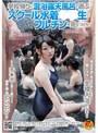 学校帰りに混浴露天風呂で遊ぶスクール水着○○生にフルチンを見せつけろ!