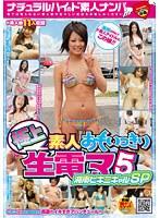 極上素人おもいっきり生電マ5【nhdta-009】