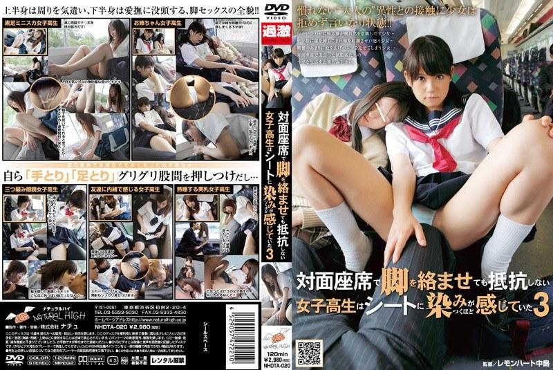 【対面座席で無料動画】女子校生の足コキ無料美少女動画像。対面座席で脚を絡ませても抵抗しない女子校生はシートに染みがつくほど感じていた 3