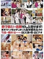 「修学旅行の裏側ぜんぶ見せます! 東京でハメをはずしまくった高学歴先生方の「生徒には絶対に見せられない」SEX漬け思い出ビデオ」のパッケージ画像