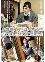 「お受験ママが近くにいるのに犯されたオヤジにハマる眼鏡娘 3」のパッケージ画像