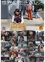「世界のホームレス ~LAのスラム街で見つけたメガチン浮浪者と140cmロ●ータ娘が中出しセックス~」のパッケージ画像