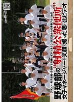 野球部の'射精公衆便所'女子マネージャーが笑顔で撮った思い出ビデオ【nhdta-049】