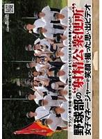 (1nhdta00049)[NHDTA-049] 野球部の'射精公衆便所'女子マネージャーが笑顔で撮った思い出ビデオ ダウンロード