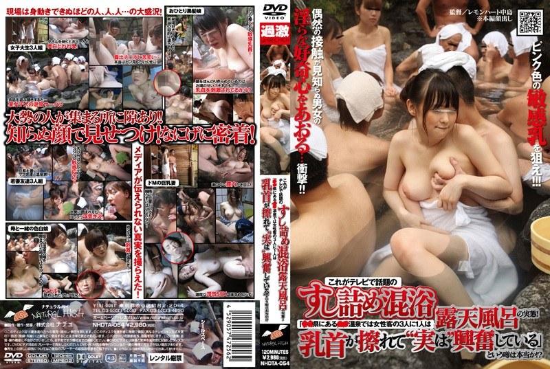 これがテレビで話題のすし詰め混浴露天風呂の実態!「○○県にある○○温泉では女性客の3人に1人は乳首が擦れて'実は'興奮している」という噂は本当か!?